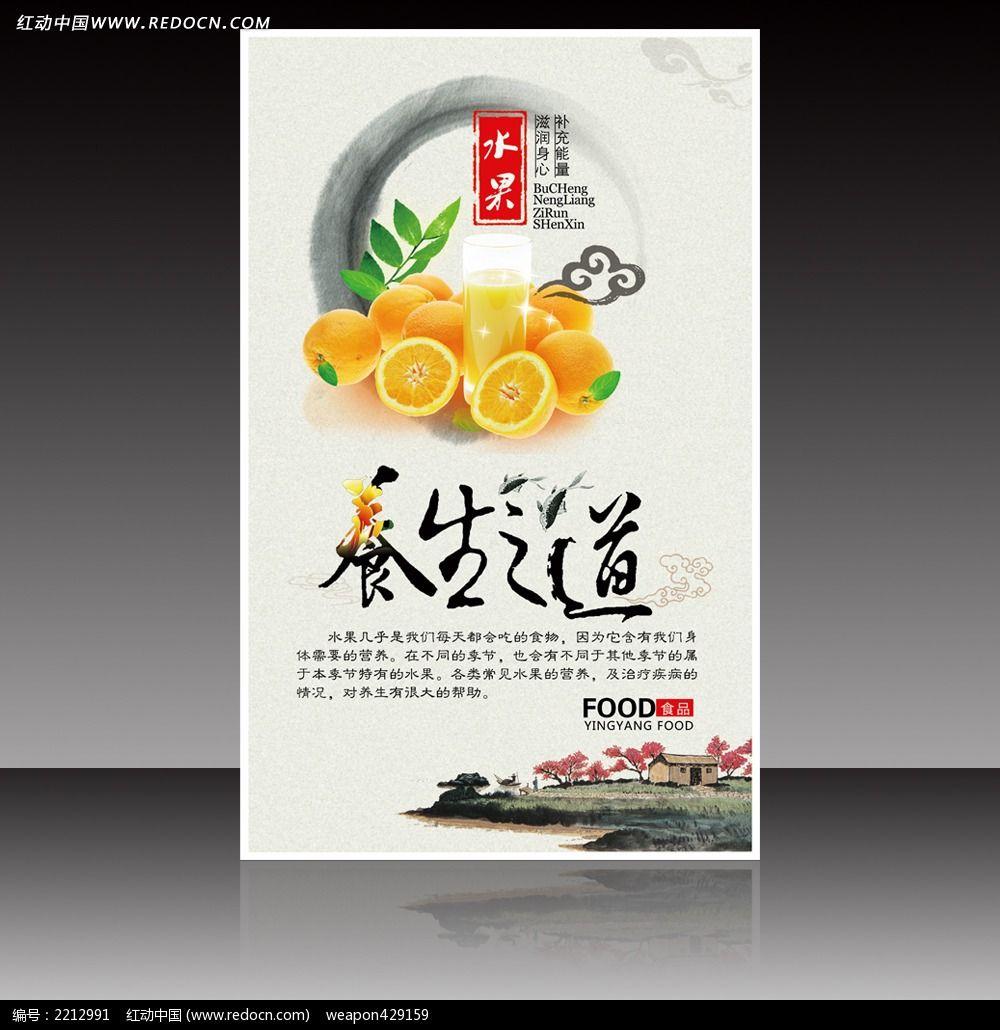 中国风养生饮品展板设计图片