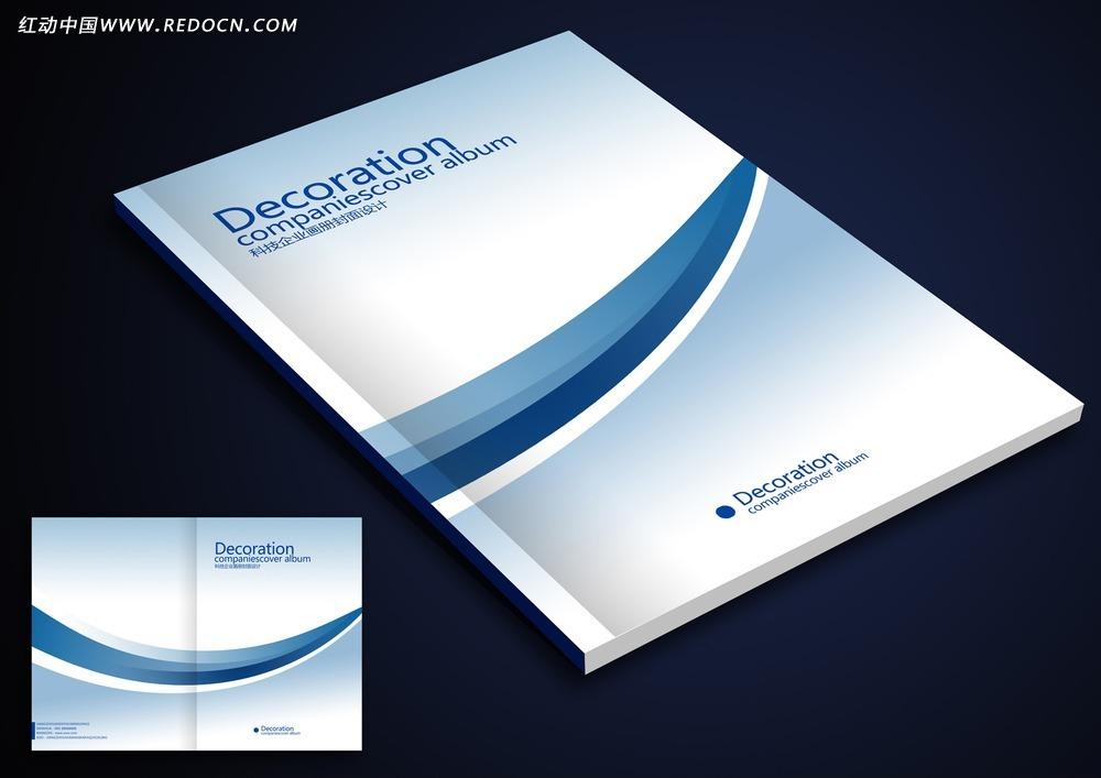 简洁大气画册封面设计