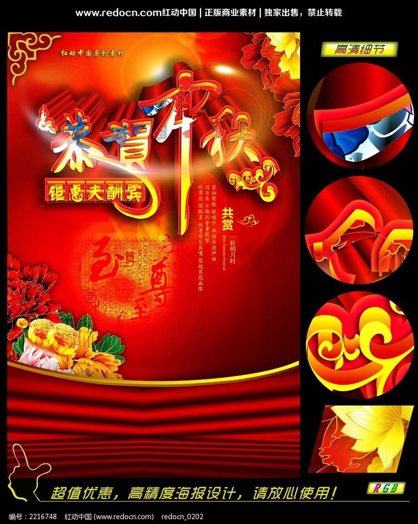 原创设计稿 节日素材 中秋节 超市中秋促销海报  请您分享: 红动网图片