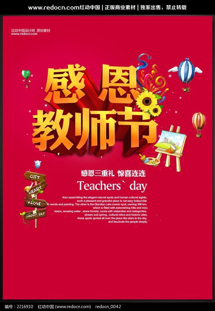 您当前访问作品主题是教师节海报设计,编号是2216910,文件格式是psd图片