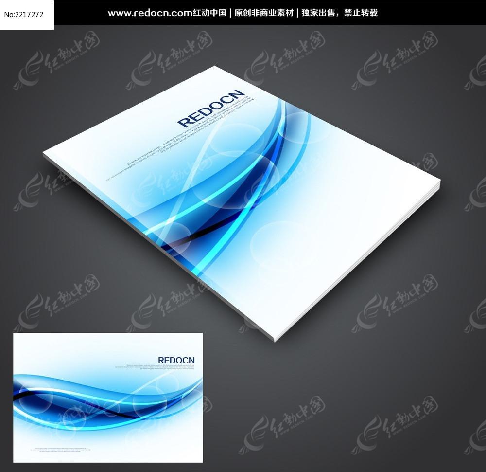 动感线条 it封面 科技封面 电子产品 封面模板 psd封面 工业画册 手图片