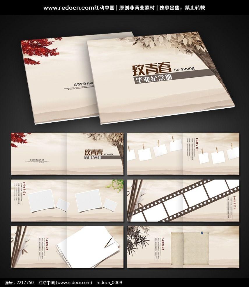 古典同学录版式设计图片