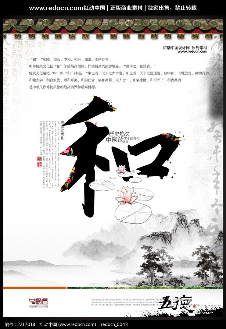 传统文化海报 五德之和图片