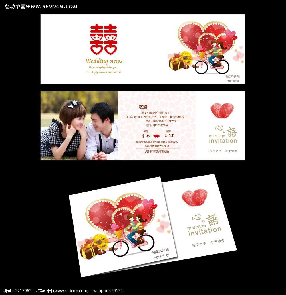 婚礼请柬PSD模板下载 喜帖图片模板下载 个性婚礼请帖模板下载 卡