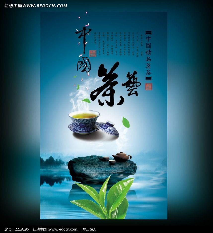 水墨茶艺海报图片