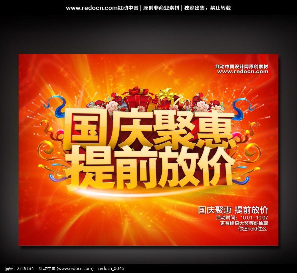 国庆节促销活动海报设计
