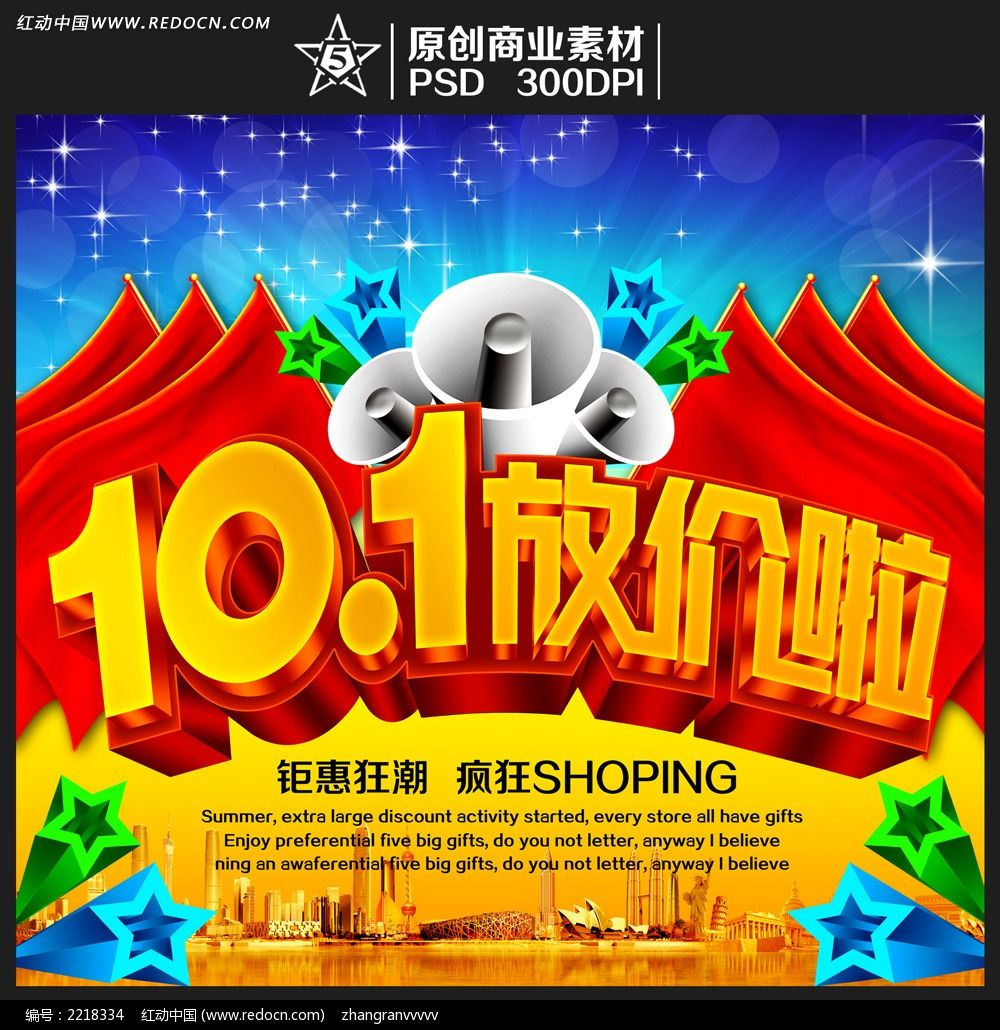 十一促销活动海报_节日素材图片素材