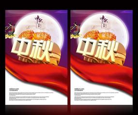 中秋节月饼宣传海报