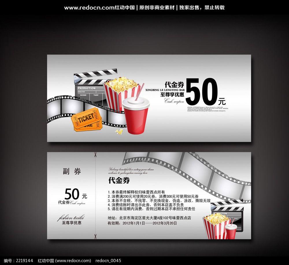观影券 字体设计