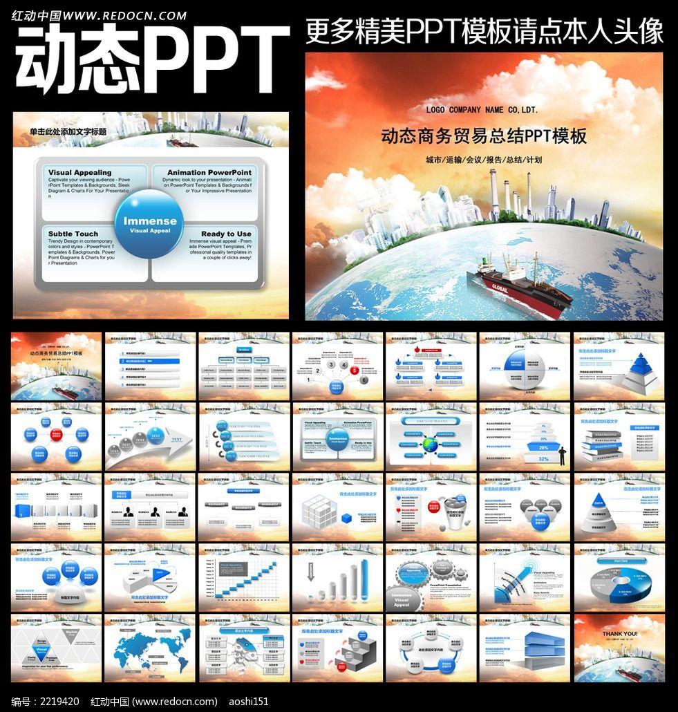 企业规划商务ppt模板