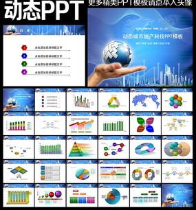 城市房地产PPT ppt