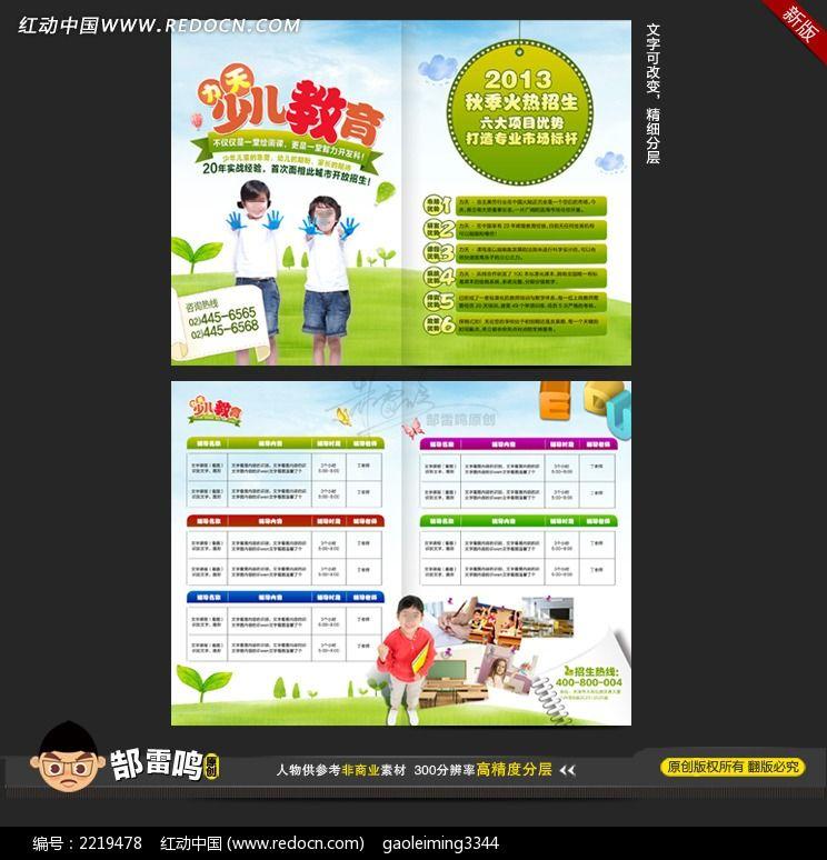 五一儿童摄影宣传单; 少儿教育培训宣传单模板下载