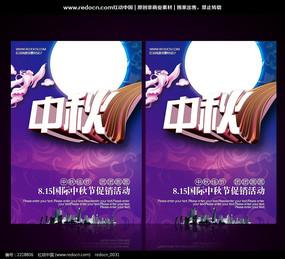 中秋节海报设计下载