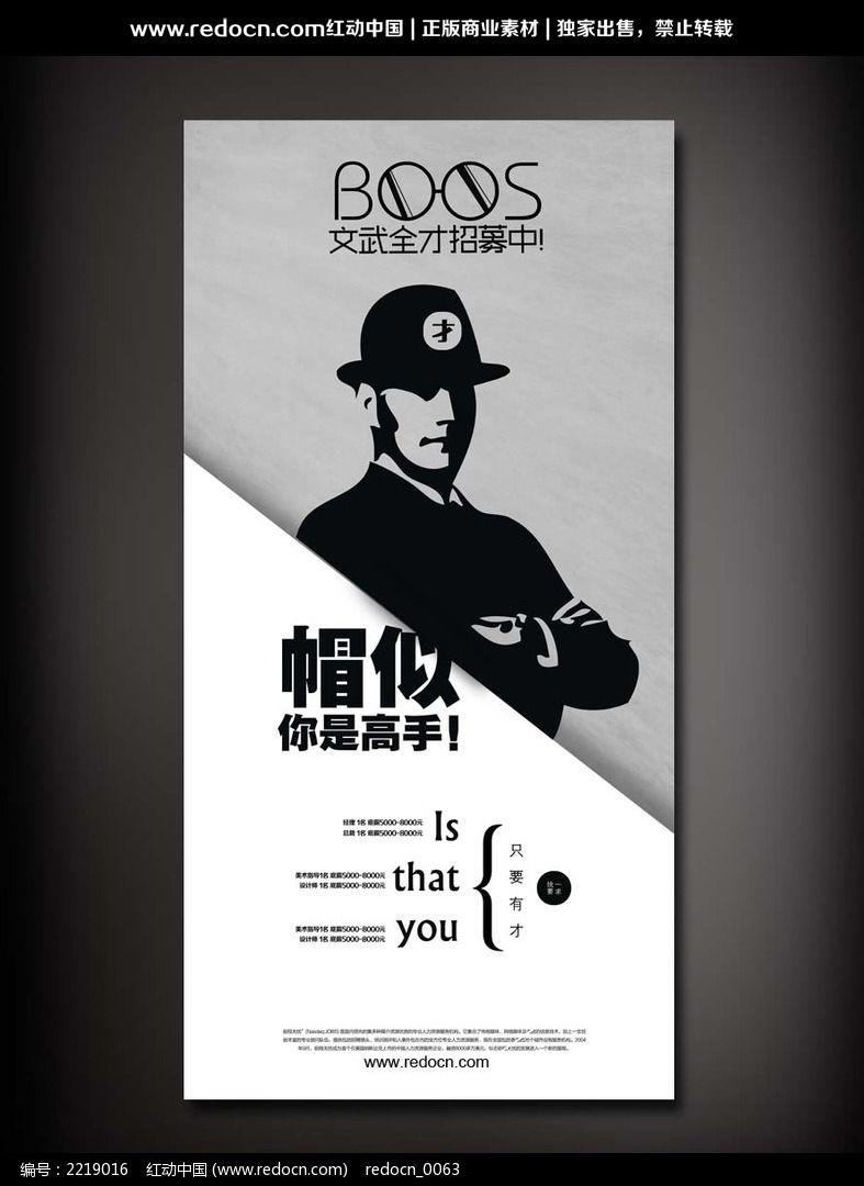 帽子手绘图片海报