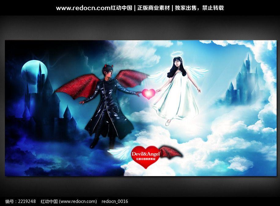 提供艺术海报精品原创素材下载,您当前访问作品主题是天使恶魔的爱情