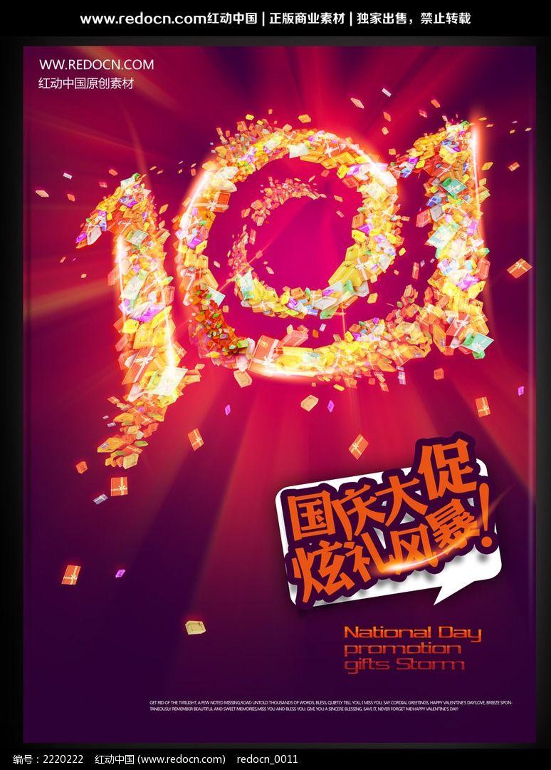 国庆促销活动海报设计图片