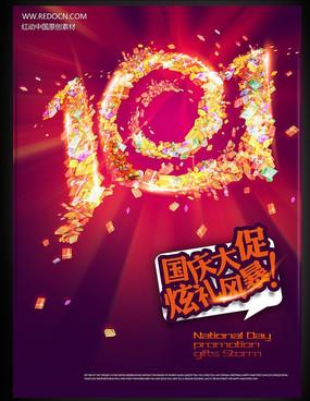 国庆促销活动海报设计 PSD