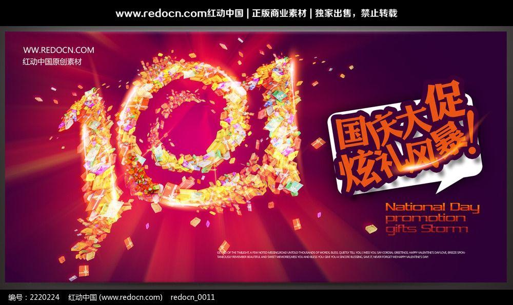 国庆节卖场促销活动海报