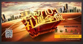 十一国庆促销活动海报