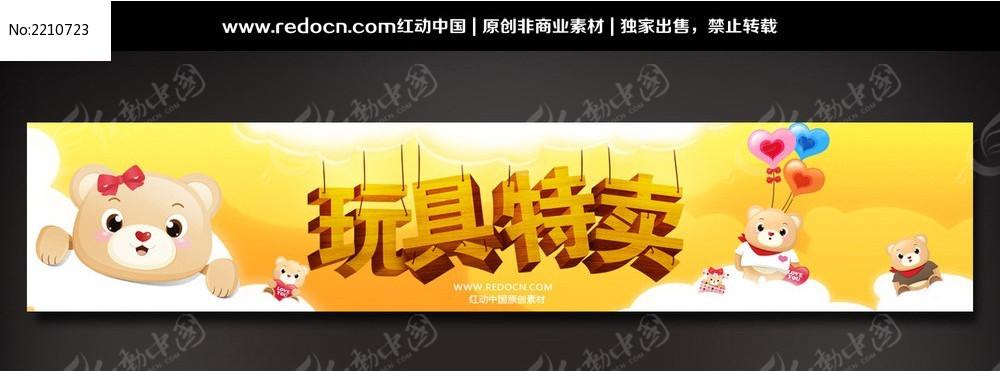 淘宝儿童玩具特卖海报banner