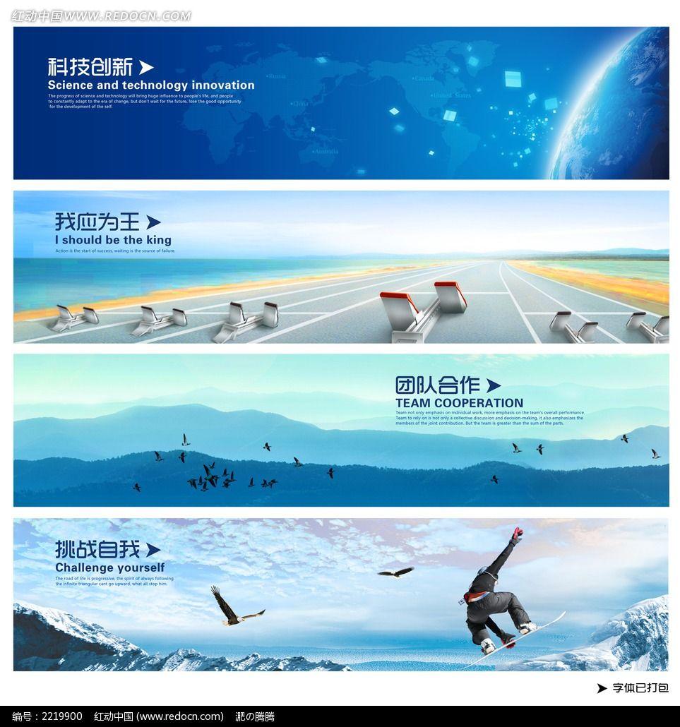 企业网站banner广告条图片