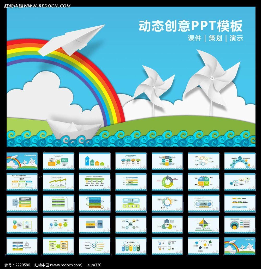 创意动态宽屏win8风格ppt模板