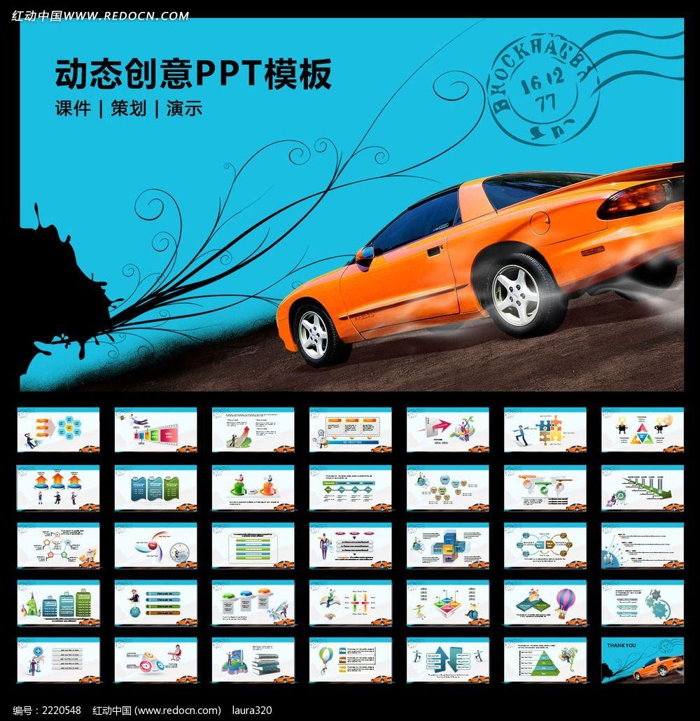 汽车行业ppt设计模板下载
