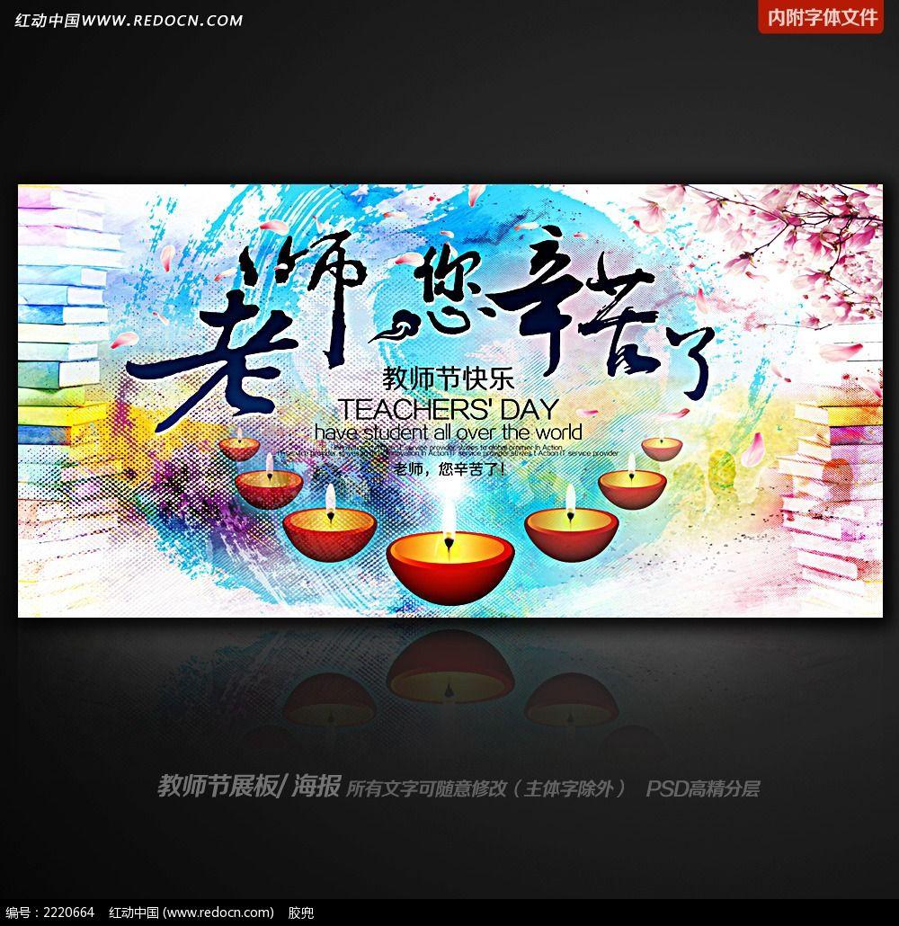 教师节海报背景设计图片