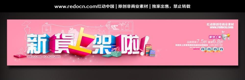 新货上架淘宝店网页banner