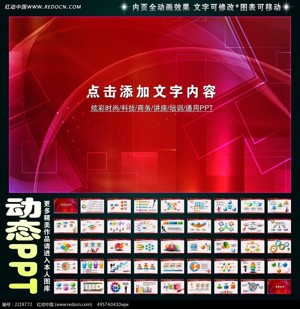 红色演出ppt_ppt模板/ppt背景图片图片素材