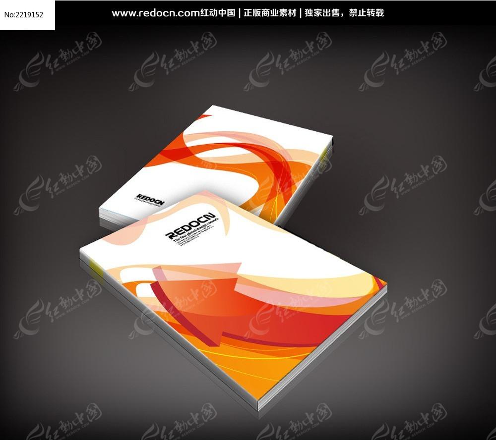 红色箭头画册封面_画册设计/书籍/菜谱图片素材