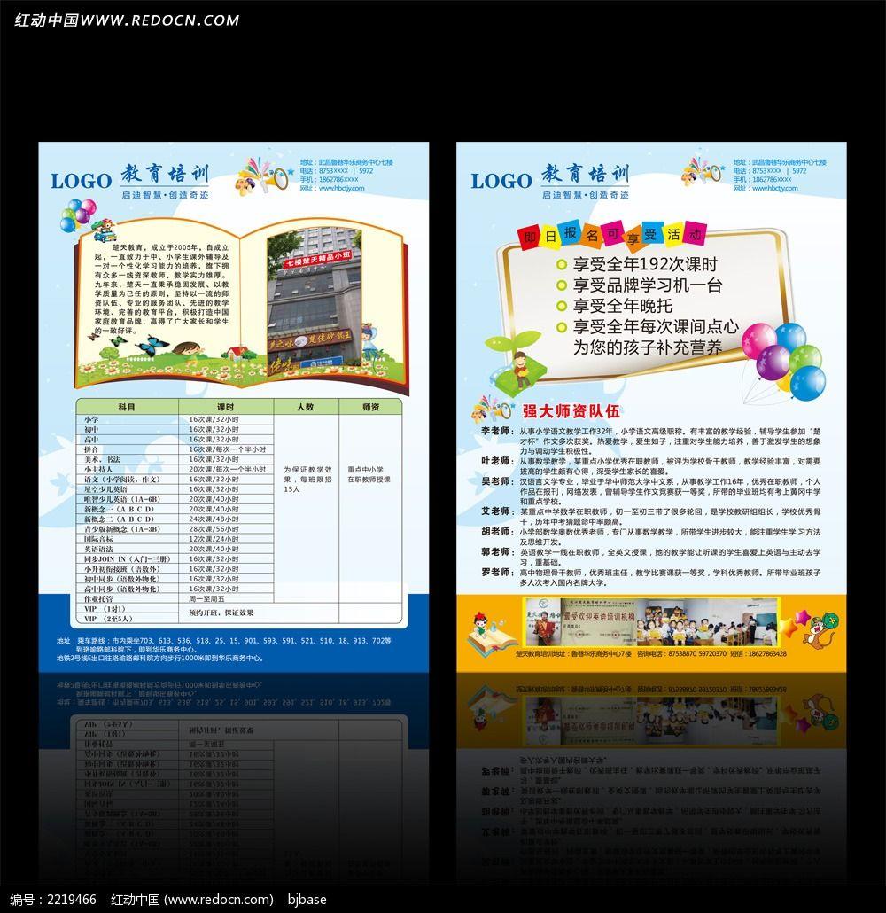 教育机构彩页设计_海报设计/宣传单/广告牌图片素材