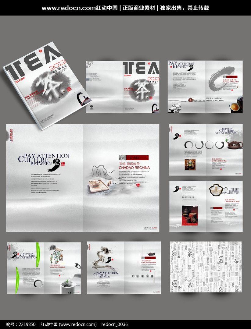 中国风茶叶画册杂志图片