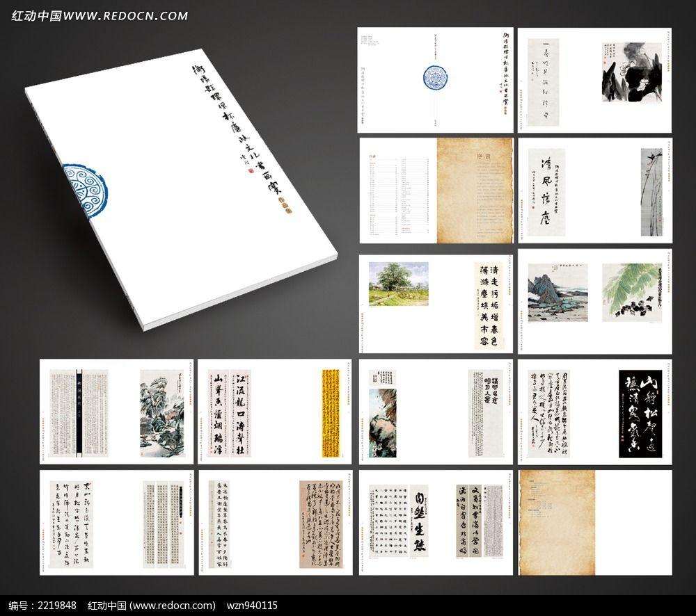 原创设计稿 画册设计/书籍/菜谱 其他书籍设计 中国风书画集画册  请图片
