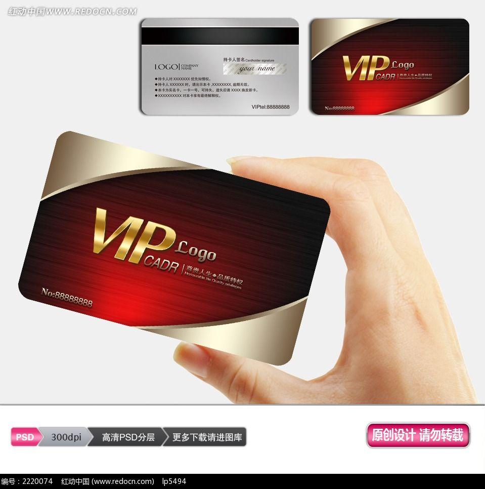 贵宾卡 会员卡 会员卡设计 会员卡模板 银卡 psd 精美 商务VIP 背景