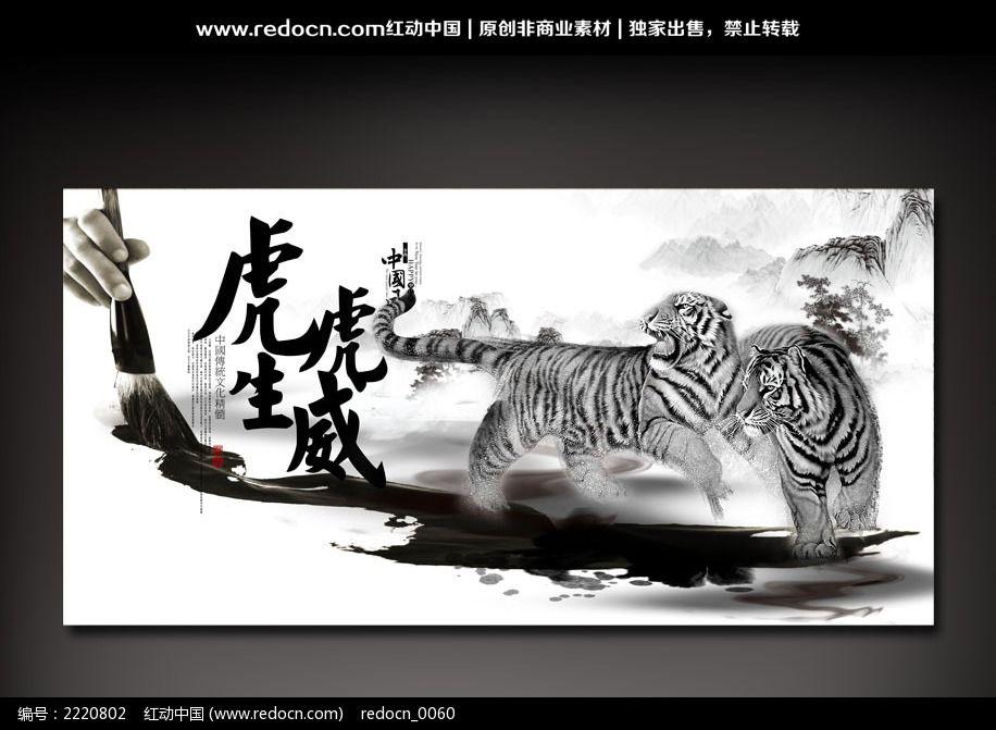 虎虎生威传统文化海报图片