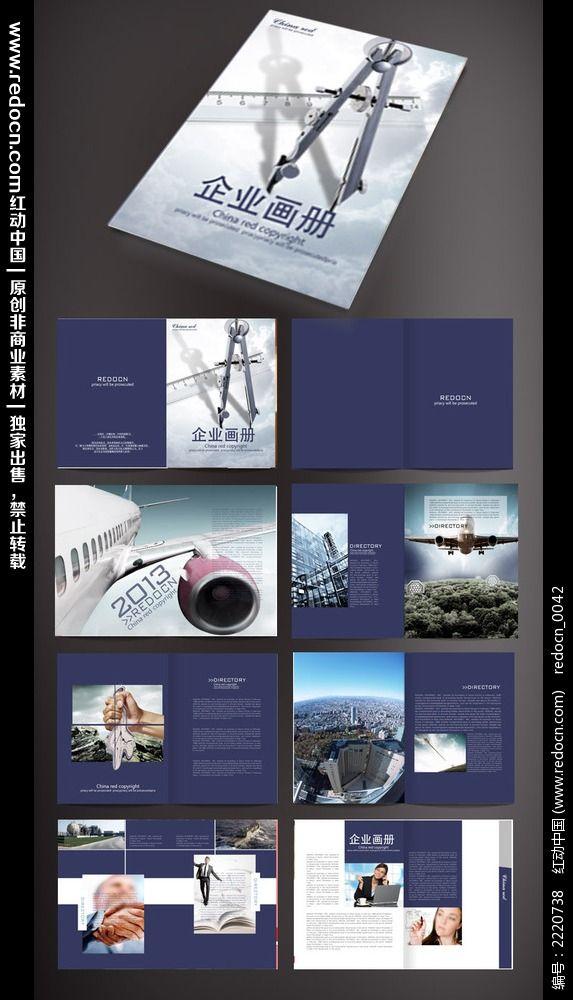 公司形象宣传册 企业宣传册 公司宣传画册 画册设计 内页排版 封面图片