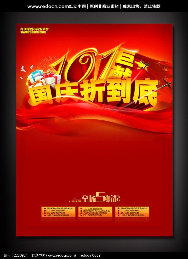 活动海报国庆节