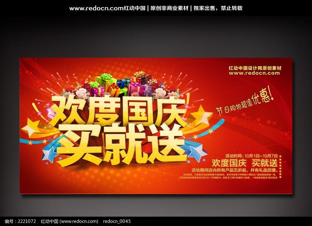 欢度国庆促销活动海报
