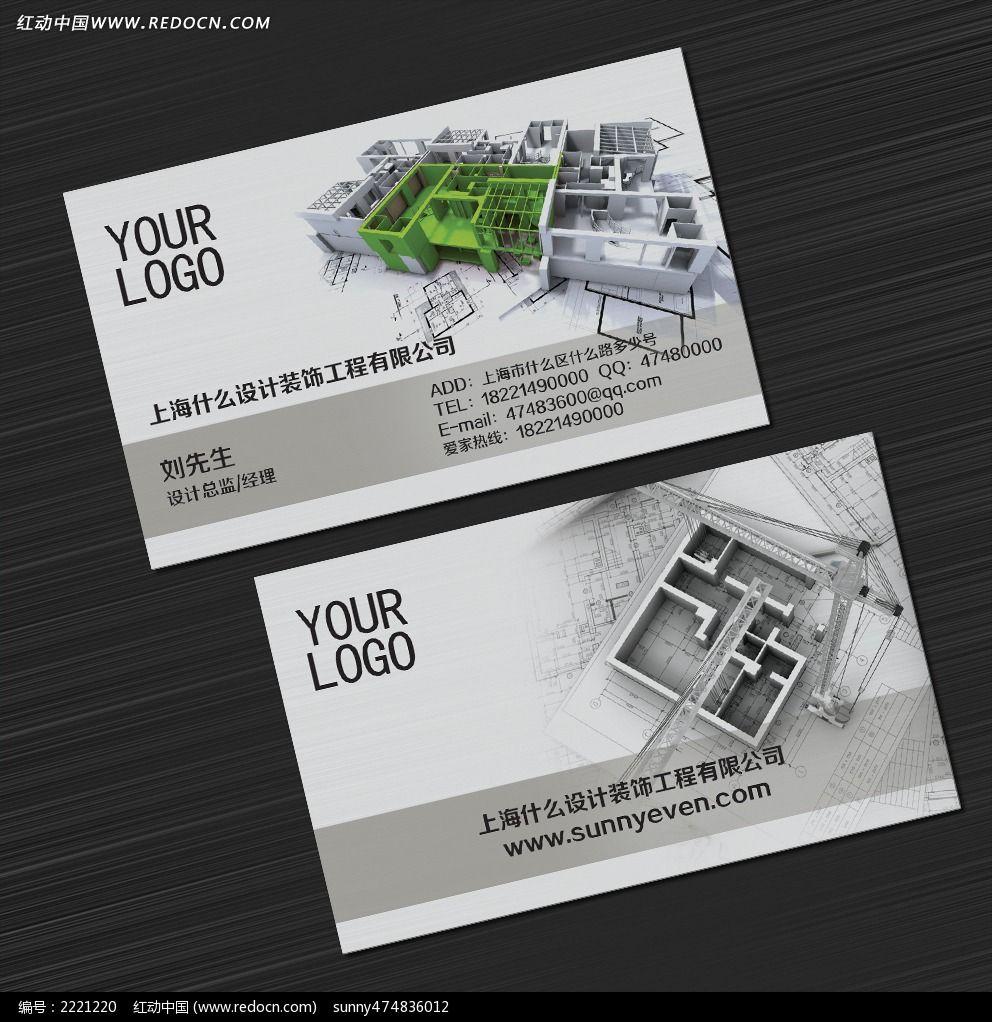标签:装修名片 家居装饰名片设计