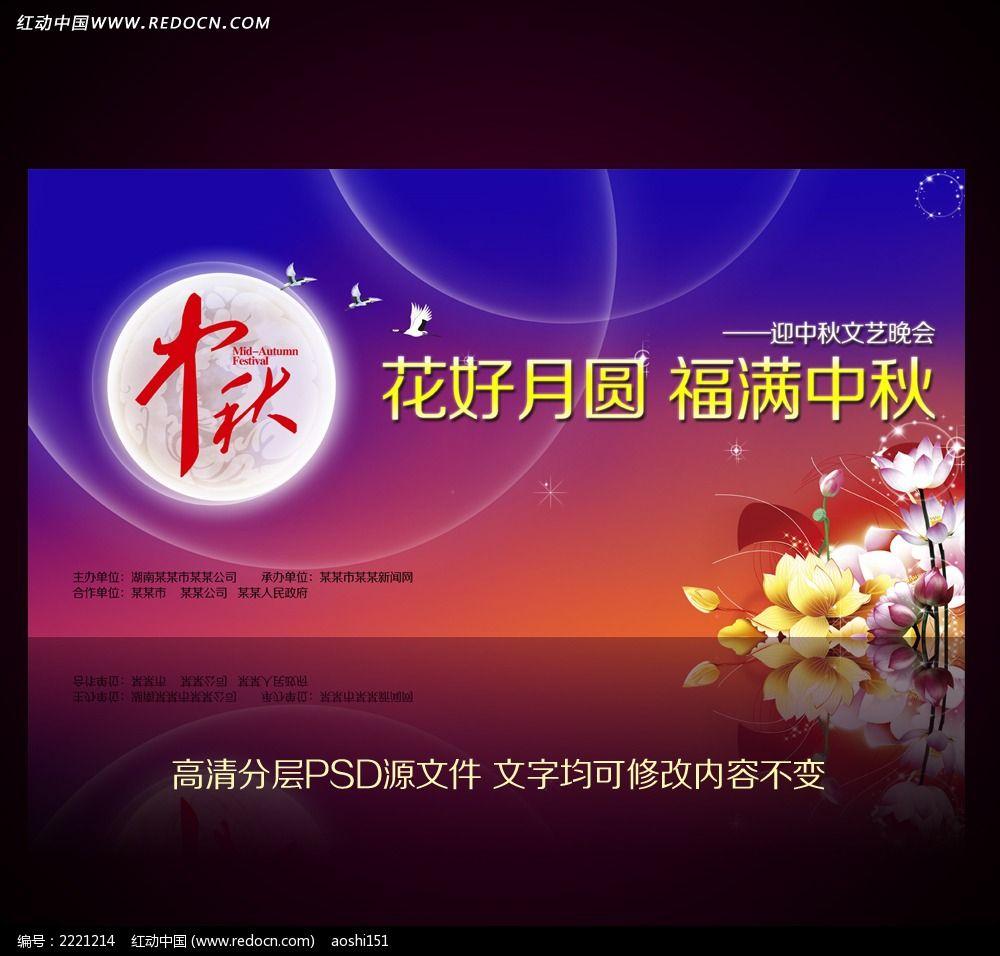 中秋舞台背景图_节日素材图片素材