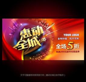 惠动全城商场促销pop广告设计