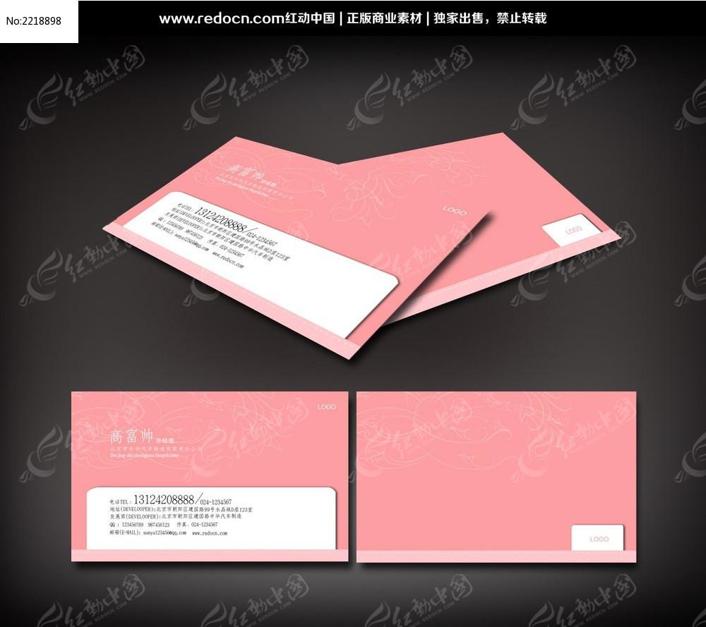 粉色女性名片图片