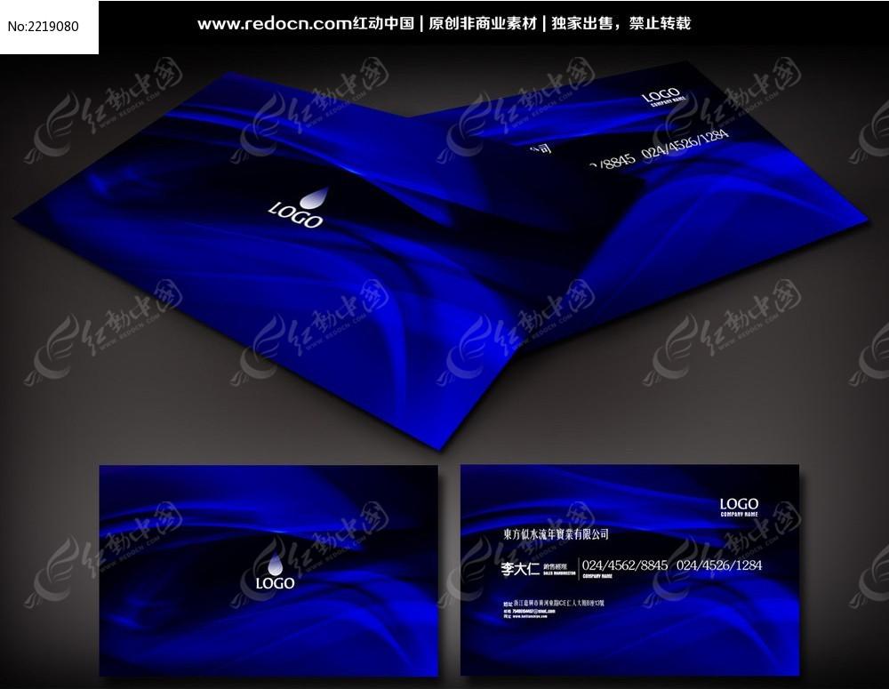 原创设计稿 名片设计/二维码名片 商业服务名片 蓝色炫彩名片  请您