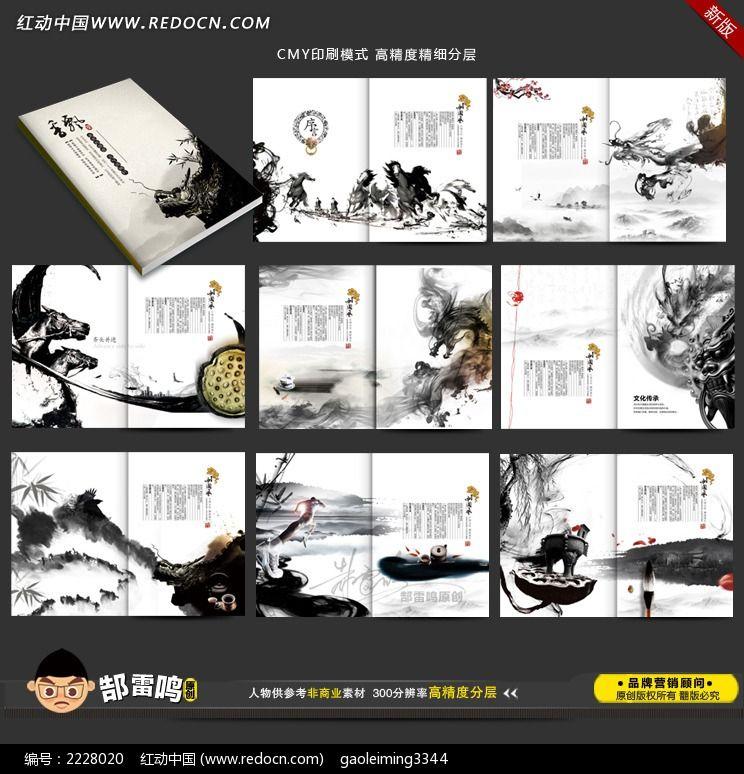 中国风水墨画册图片