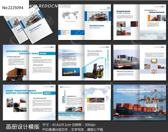 小白船歌谱口风琴歌谱-标签:物流公司画册 宣传手册模版下载 货品 轮船 货轮 集装箱 物流服