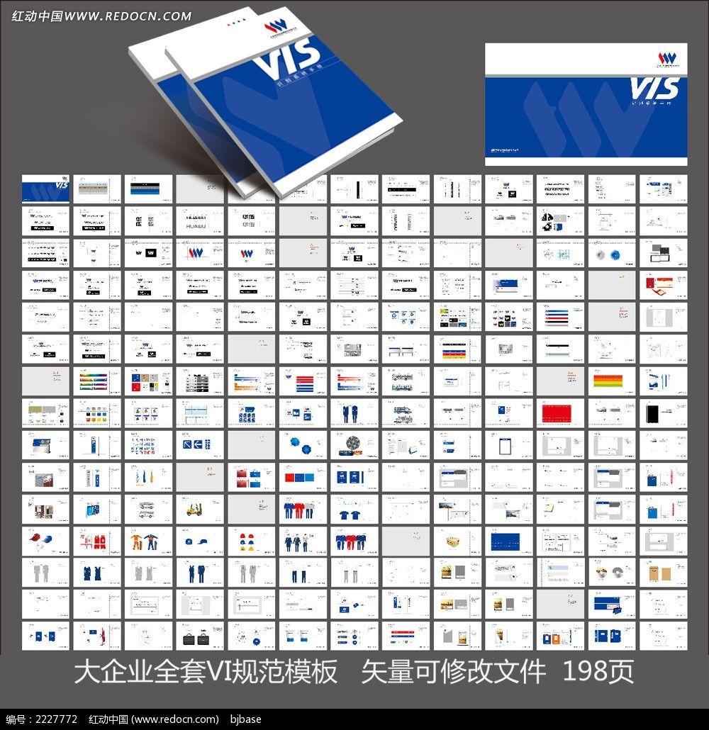 酒家VI设计模板 vi设计 优秀vi展板设计 高档VI设计手册 企业VI手册