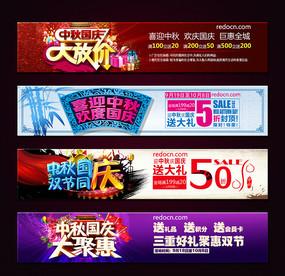 中秋国庆网站横幅广告