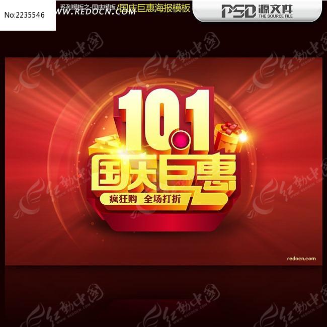 十一国庆巨惠海报_节日素材图片素材