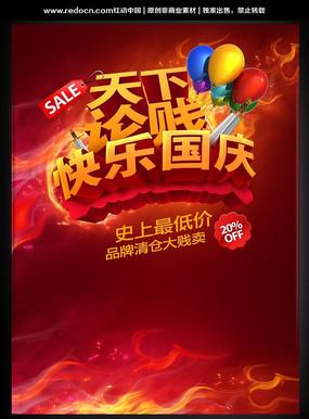 快乐国庆促销海报
